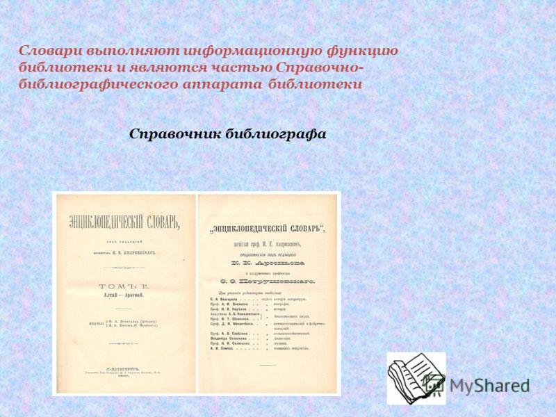Словари выполняют информационную функцию библиотеки и являются частью Справочно- библиографического аппарата библиотеки Справочник библиографа