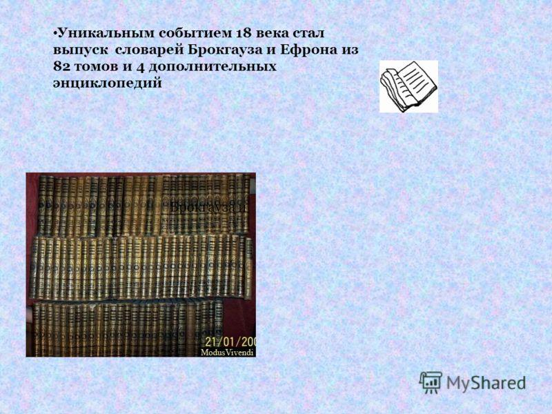 Брокгауза и Уникальным событием 18 века стал выпуск словарей Брокгауза и Ефрона из 82 томов и 4 дополнительных энциклопедий