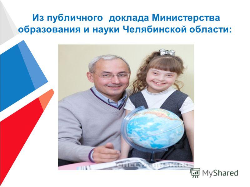 Из публичного доклада Министерства образования и науки Челябинской области: