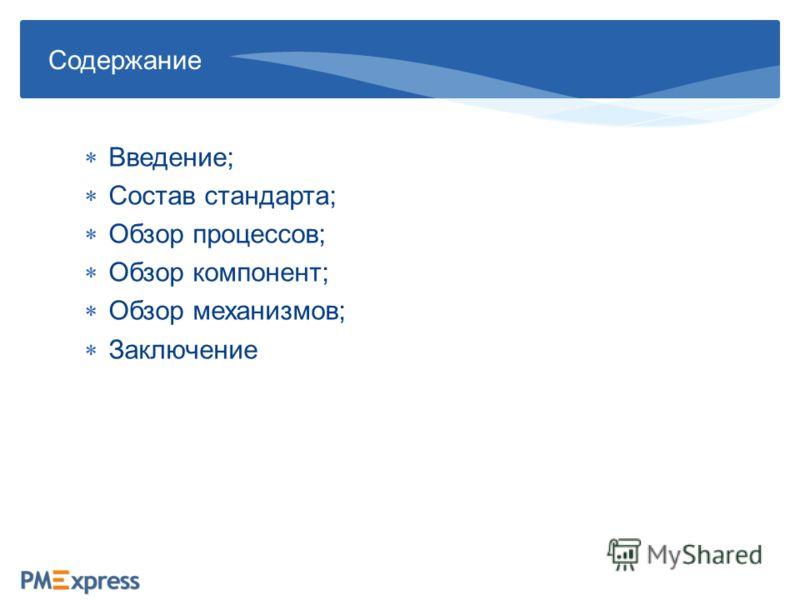 Введение; Состав стандарта; Обзор процессов; Обзор компонент; Обзор механизмов; Заключение Содержание