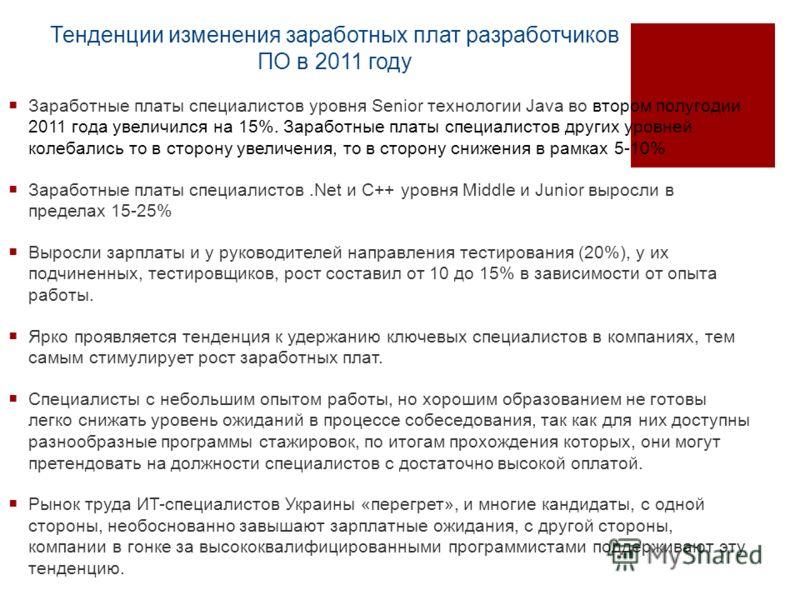 Тенденции изменения заработных плат разработчиков ПО в 2011 году Заработные платы специалистов уровня Senior технологии Java во втором полугодии 2011 года увеличился на 15%. Заработные платы специалистов других уровней колебались то в сторону увеличе
