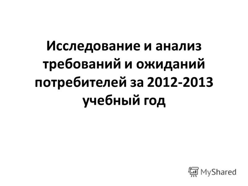 Исследование и анализ требований и ожиданий потребителей за 2012-2013 учебный год