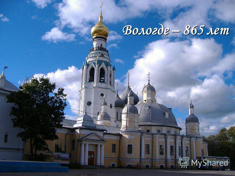 Городской конкурс «Таланты земли Вологодской» Вологде – 865 лет