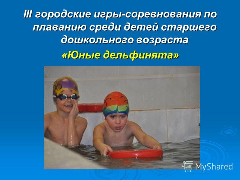III городские игры-соревнования по плаванию среди детей старшего дошкольного возраста «Юные дельфинята»