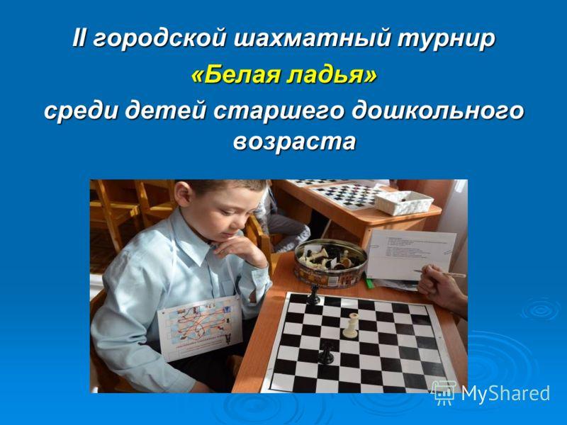 II городской шахматный турнир «Белая ладья» среди детей старшего дошкольного возраста