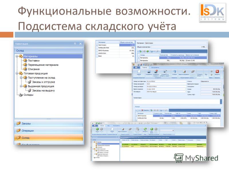 Функциональные возможности. Подсистема складского учёта