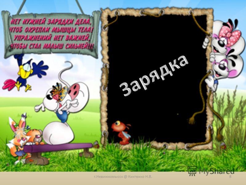 г.Невинномысск @ Киктенко Н.В.8