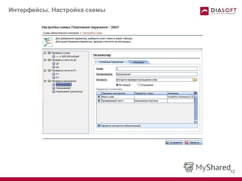 Интерфейсы. Операция для анализа 11