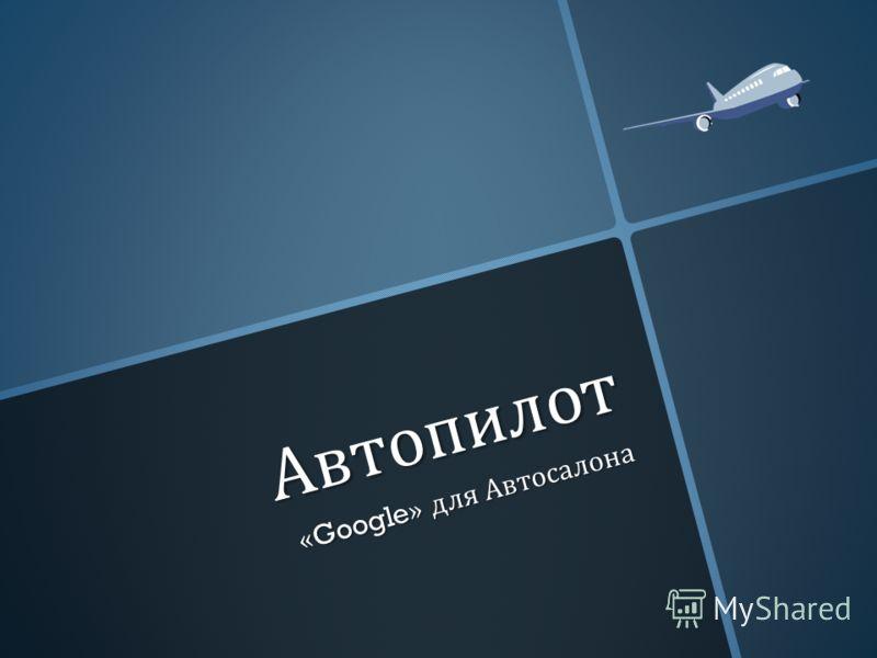 Автопилот «Google» для Автосалона