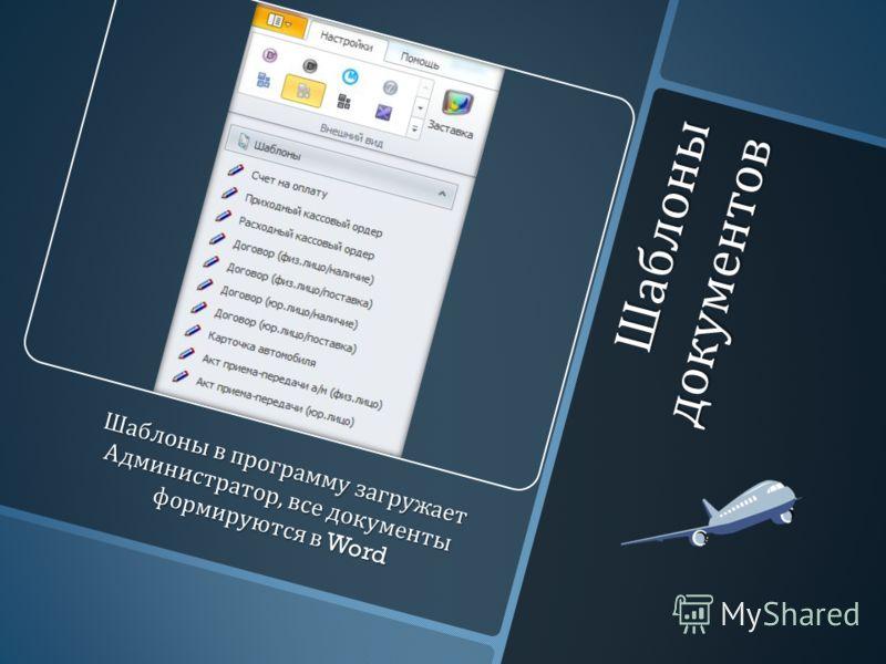 Шаблоны документов Шаблоны в программу загружает Администратор, все документы формируются в Word