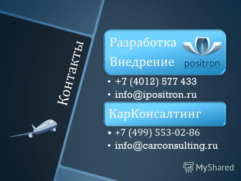 Контакты Разработка Внедрение +7 (4012) 577 433 info@ipositron.ru КарКонсалтинг +7 (499) 553-02-86 info@carconsulting.ru