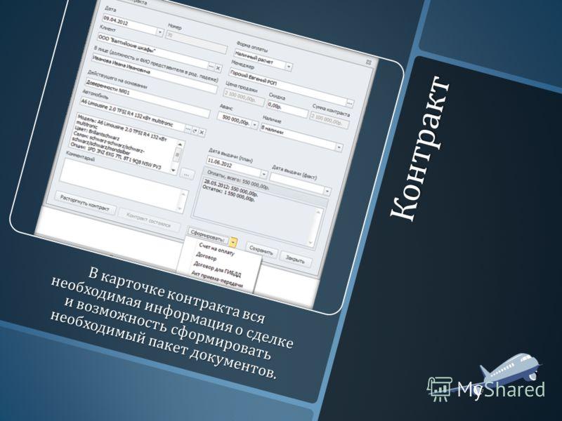 Контракт В карточке контракта вся необходимая информация о сделке и возможность сформировать необходимый пакет документов.