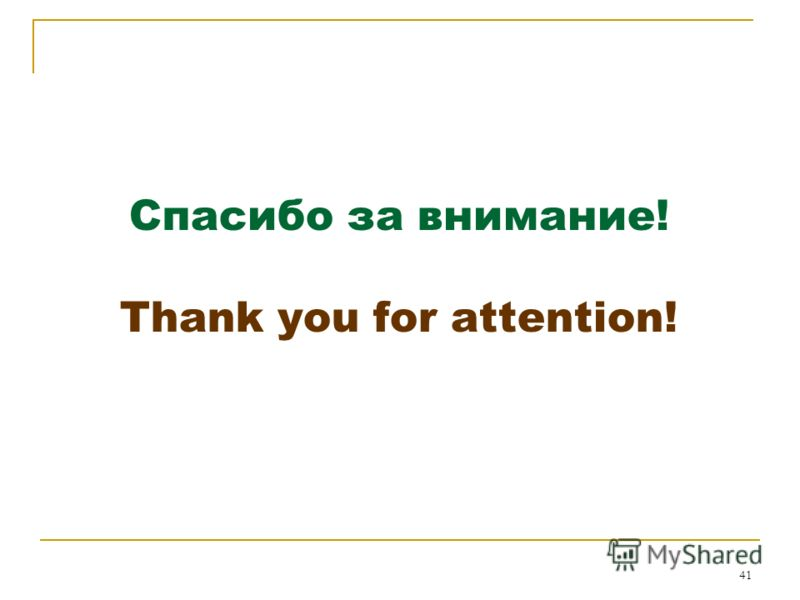 41 Спасибо за внимание! Thank you for attention!
