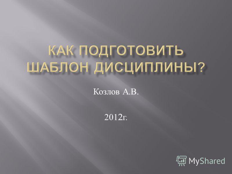 Козлов А. В. 2012 г.