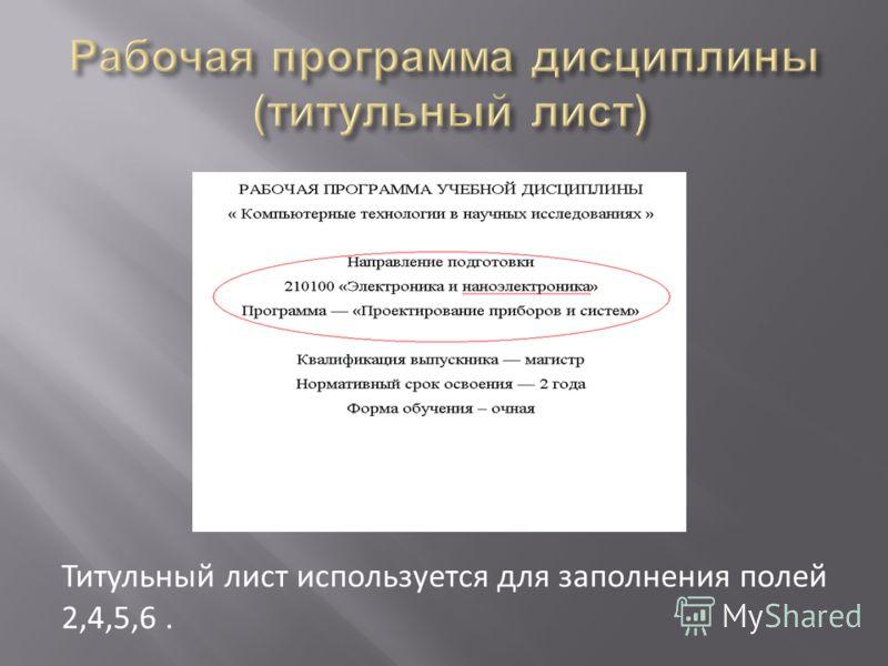 Титульный лист используется для заполнения полей 2,4,5,6.