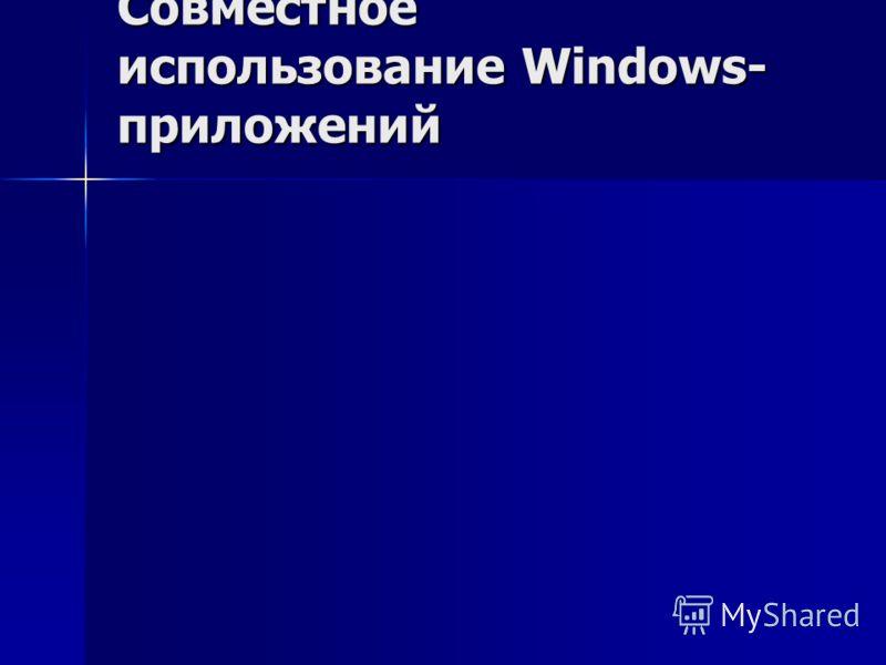 Совместное использование Windows- приложений