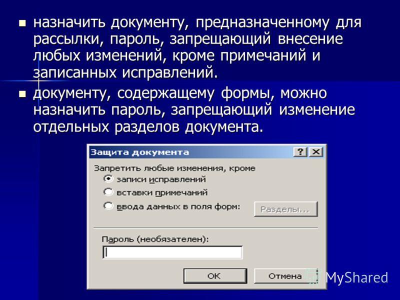 назначить документу, предназначенному для рассылки, пароль, запрещающий внесение любых изменений, кроме примечаний и записанных исправлений. назначить документу, предназначенному для рассылки, пароль, запрещающий внесение любых изменений, кроме приме