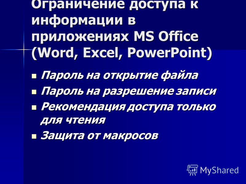 Ограничение доступа к информации в приложениях MS Office (Word, Excel, PowerPoint) Пароль на открытие файла Пароль на открытие файла Пароль на разрешение записи Пароль на разрешение записи Рекомендация доступа только для чтения Рекомендация доступа т