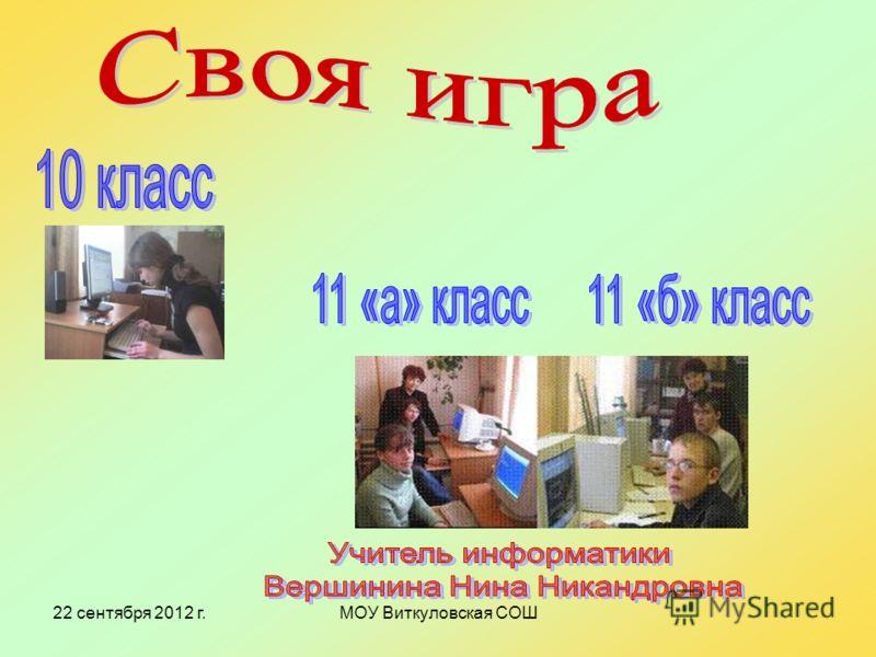 22 сентября 2012 г.МОУ Виткуловская СОШ
