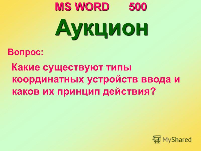 MS WORD 500 Аукцион Вопрос: Какие существуют типы координатных устройств ввода и каков их принцип действия?