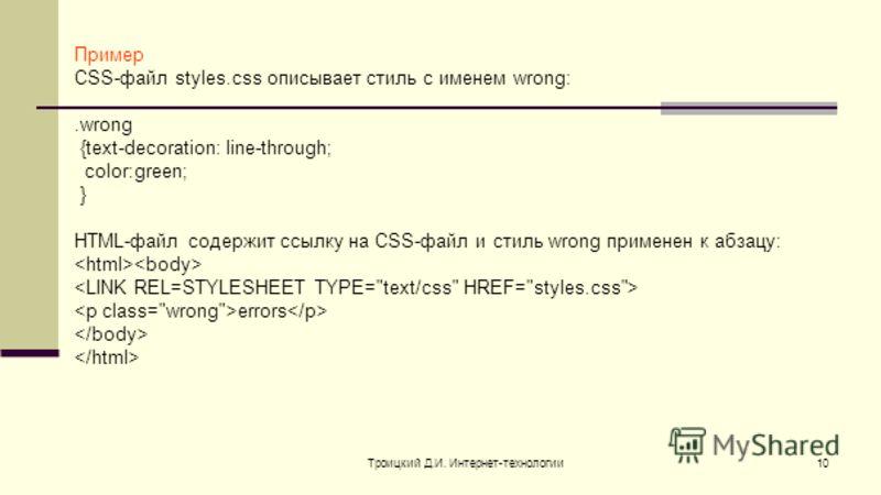 Троицкий Д.И. Интернет-технологии10 Пример CSS-файл styles.css описывает стиль с именем wrong:.wrong {text-decoration: line-through; color:green; } HTML-файл содержит ссылку на CSS-файл и стиль wrong применен к абзацу: errors