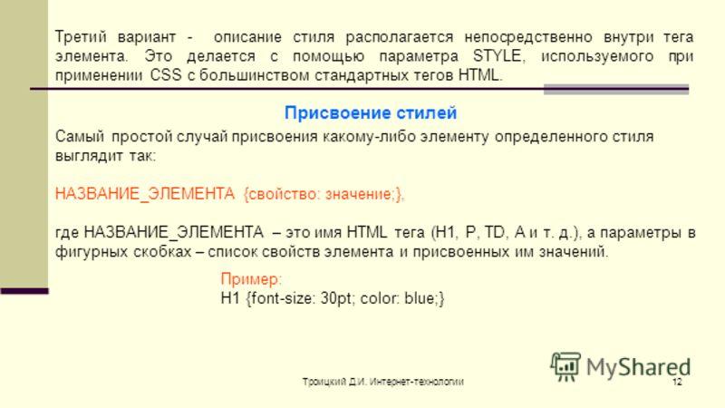 Троицкий Д.И. Интернет-технологии12 Третий вариант - описание стиля располагается непосредственно внутри тега элемента. Это делается с помощью параметра STYLE, используемого при применении CSS с большинством стандартных тегов HTML. Присвоение стилей