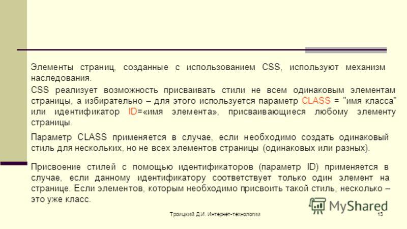 Троицкий Д.И. Интернет-технологии13 Элементы страниц, созданные с использованием CSS, используют механизм наследования. CSS реализует возможность присваивать стили не всем одинаковым элементам страницы, а избирательно – для этого используется парамет