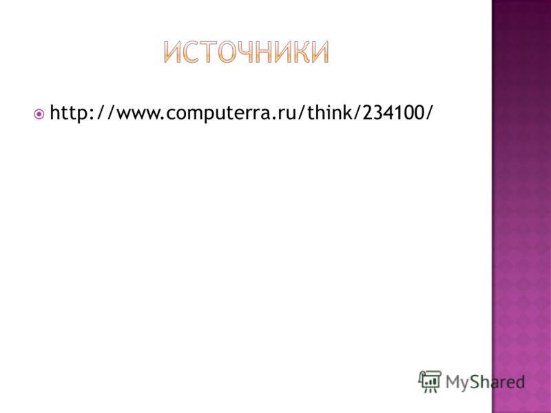 http://www.computerra.ru/think/234100/