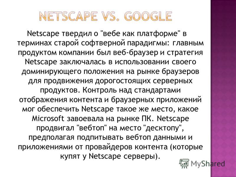 Netscape твердил о