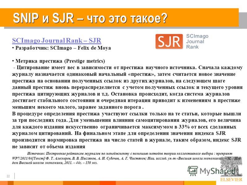 22 SCImago Journal Rank – SJR Разработчик: SCImago – Felix de Moya Метрика престижа (Prestige metrics) - Цитирование имеет вес в зависимости от престижа научного источника. Сначала каждому журналу назначается одинаковый начальный «престиж», затем счи