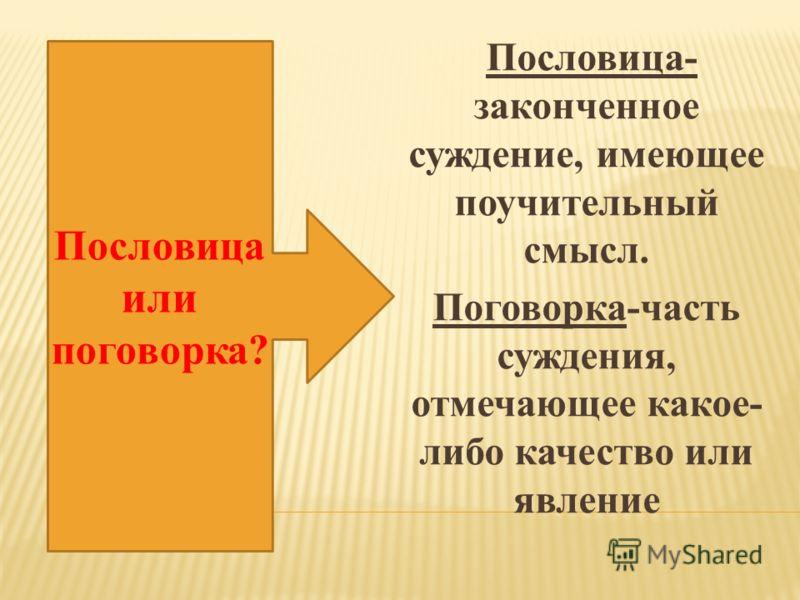 Пословица- законченное суждение, имеющее поучительный смысл. Поговорка-часть суждения, отмечающее какое- либо качество или явление Пословица или поговорка?