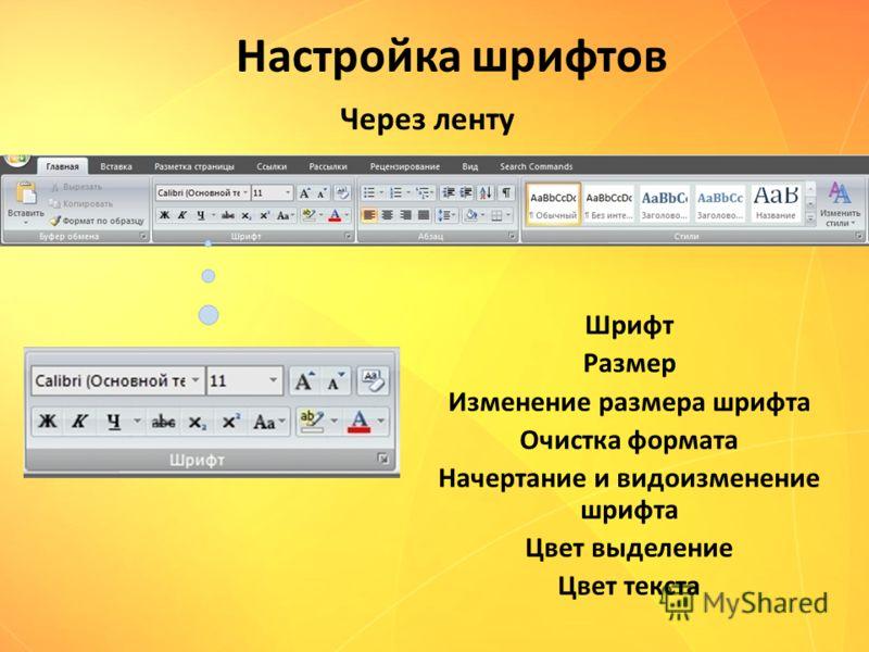 Через ленту Шрифт Размер Изменение размера шрифта Очистка формата Начертание и видоизменение шрифта Цвет выделение Цвет текста Настройка шрифтов