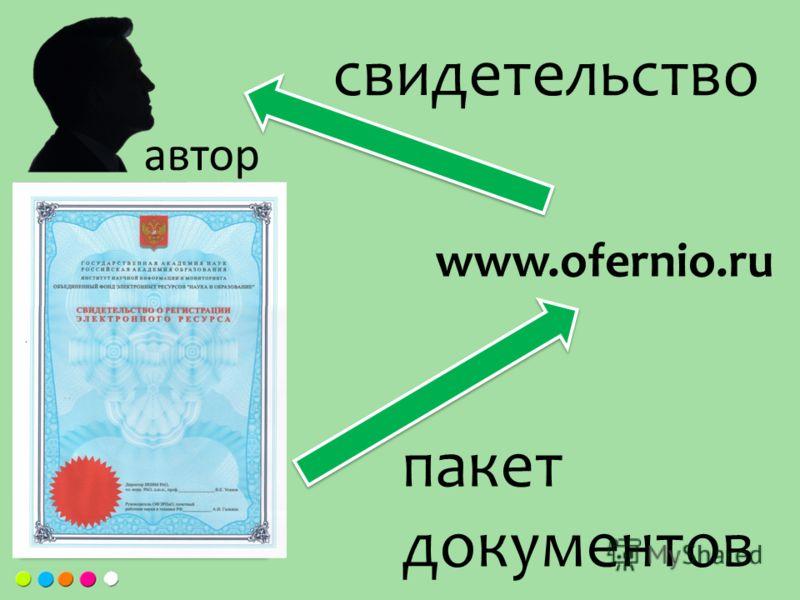 автор www.ofernio.ru РТО пакет документов свидетельство