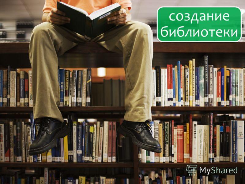 создание библиотеки