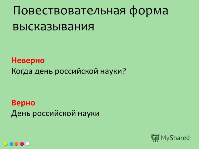 Неверно Когда день российской науки? Верно День российской науки Повествовательная форма высказывания