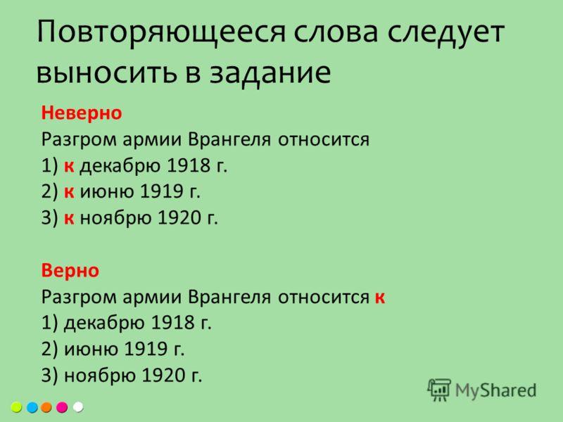 Неверно Разгром армии Врангеля относится 1) к декабрю 1918 г. 2) к июню 1919 г. 3) к ноябрю 1920 г. Верно Разгром армии Врангеля относится к 1) декабрю 1918 г. 2) июню 1919 г. 3) ноябрю 1920 г. Повторяющееся слова следует выносить в задание