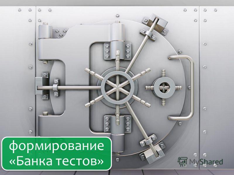 формирование «Банка тестов»