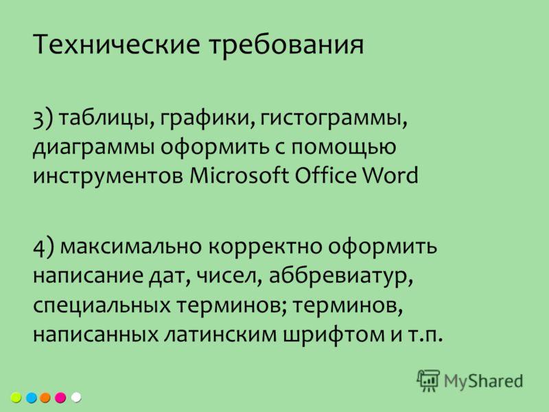 3) таблицы, графики, гистограммы, диаграммы оформить с помощью инструментов Microsoft Office Word 4) максимально корректно оформить написание дат, чисел, аббревиатур, специальных терминов; терминов, написанных латинским шрифтом и т.п. Технические тре