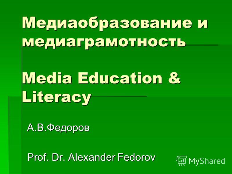 Медиаобразование и медиаграмотность Media Education & Literacy А.В.Федоров Prof. Dr. Alexander Fedorov