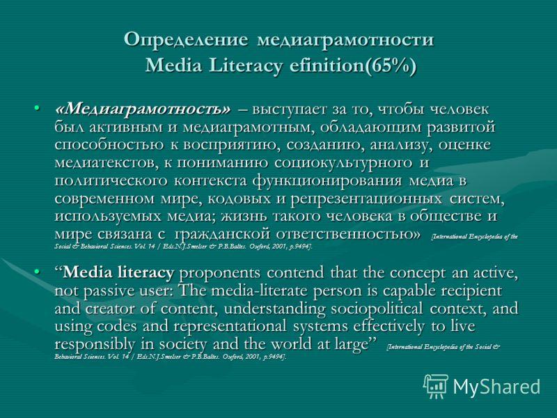 Определение медиаграмотности Media Literacy efinition(65%) «Медиаграмотность» – выступает за то, чтобы человек был активным и медиаграмотным, обладающим развитой способностью к восприятию, созданию, анализу, оценке медиатекстов, к пониманию социокуль