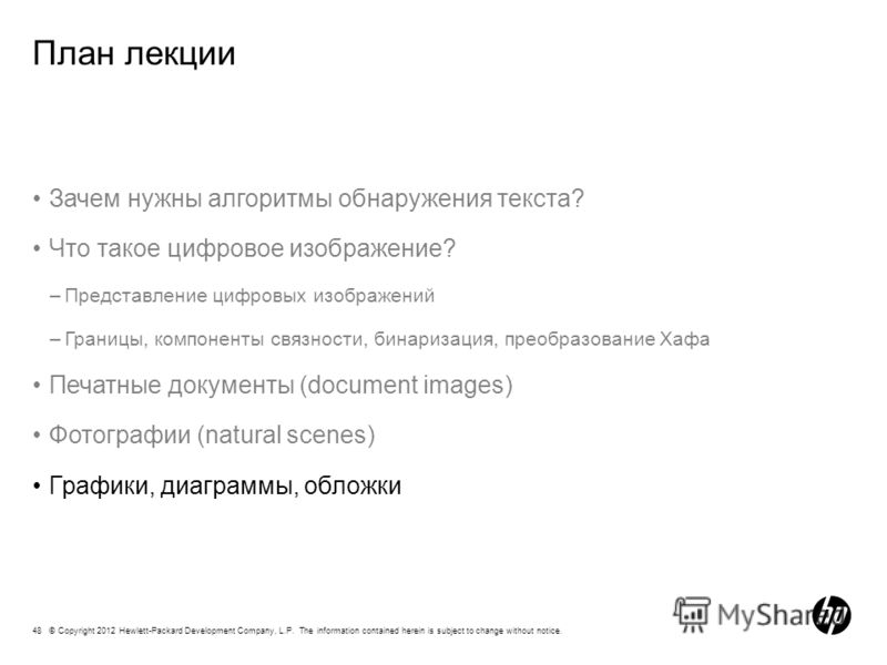 48 © Copyright 2012 Hewlett-Packard Development Company, L.P. The information contained herein is subject to change without notice. План лекции Зачем нужны алгоритмы обнаружения текста? Что такое цифровое изображение? –Представление цифровых изображе