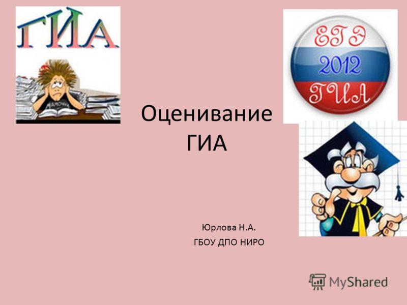 Оценивание ГИА Юрлова Н.А. ГБОУ ДПО НИРО