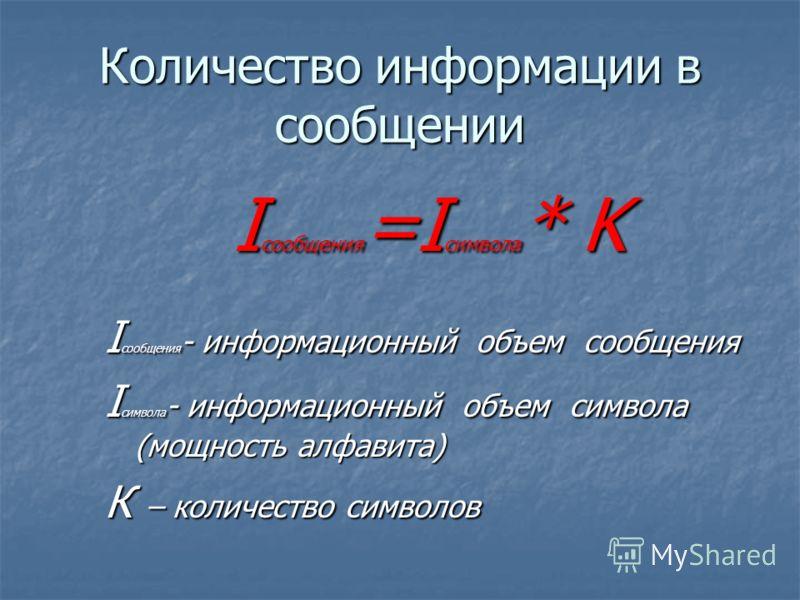 Кодировка Unicode 1 символ - 2 байта (16 бит), которыми можно закодировать ? символов