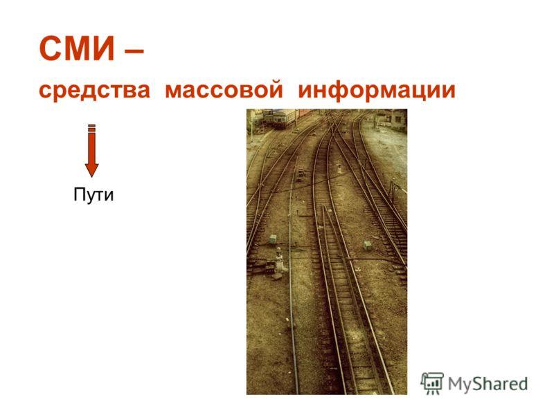 СМИ – средства массовой информации Пути