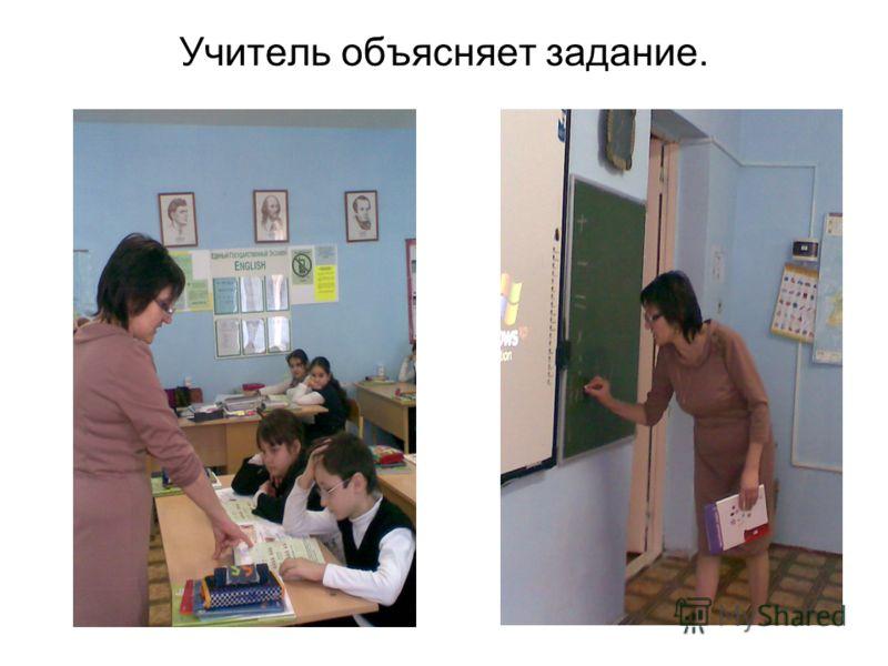 Учитель объясняет задание.