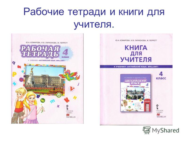 Рабочие тетради и книги для учителя.