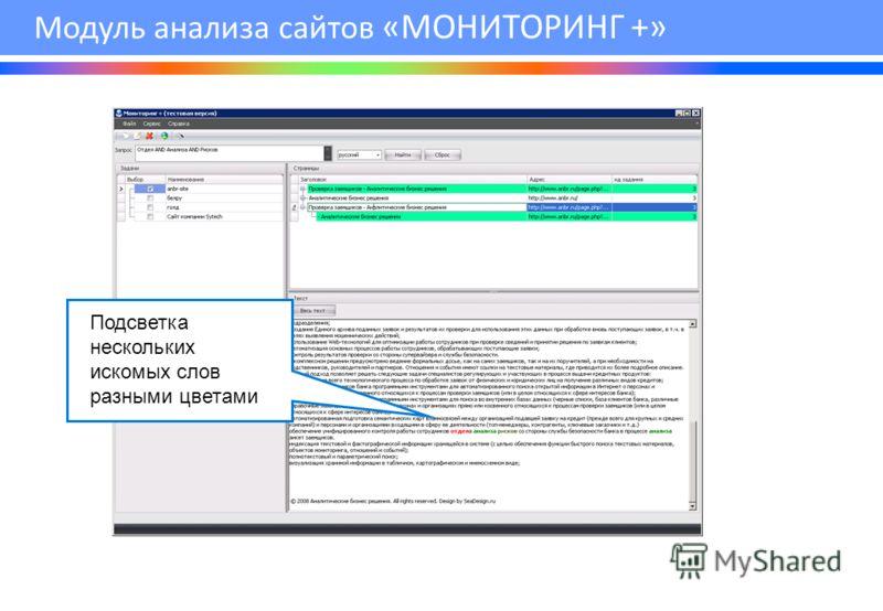 Модуль анализа сайтов «МОНИТОРИНГ +» Подсветка нескольких искомых слов разными цветами