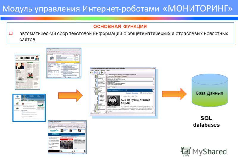 ОСНОВНАЯ ФУНКЦИЯ автоматический сбор текстовой информации с общетематических и отраслевых новостных сайтов Модуль управления Интернет-роботами «МОНИТОРИНГ» SQL databases База Данных