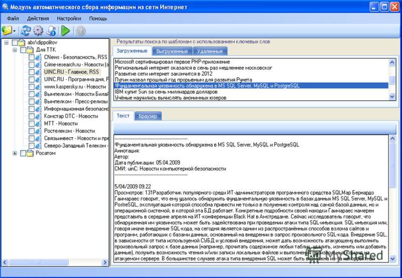 Обзор ИАС «Семантический архив» 3.099