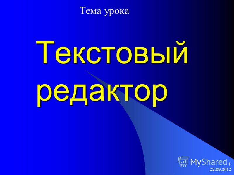 22.09.2012 1 Текстовый редактор Тема урока